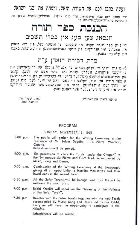 Invitation to Presentation Ceremony (Hebrew)